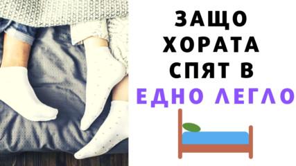 Защо хората спят в едно легло