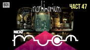 NEXTTV 020: Machinarium (Част 47) Ники от Русе