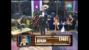 Big Brother All Stars 2013 - Финал Част 1 ( 16.12.2013 )