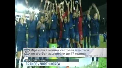 Франция е световен шампион по футбол за девойки до 17 години