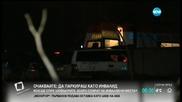 Още един застрелян в София (2 Част)