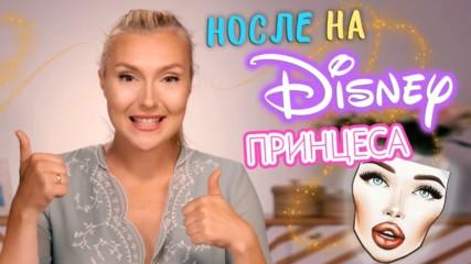 Как да имаме чипо носле като на Disney принцеса!
