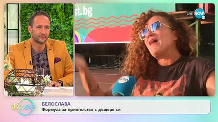 """Белослава: """"Трябва да си слушаме децата"""" - """"На кафе"""" (22.09.2020)"""