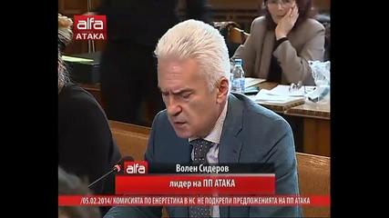 Волен Сидеров - Комисията по енергетика в нс не подкрепи предложенията на Атака. Тв Alfa 05.02.2014г