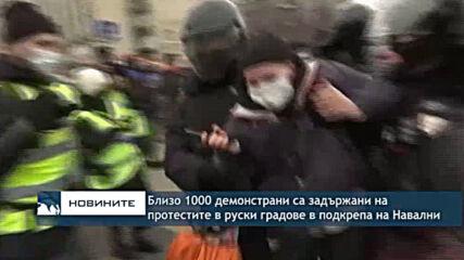 Близо 1000 демонстрани са задържани на протестите в руски градове в подкрепа на Навални