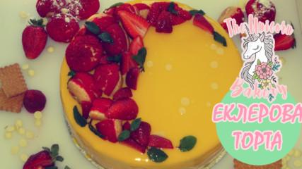 Еклерова торта от пекарната на Еднорога