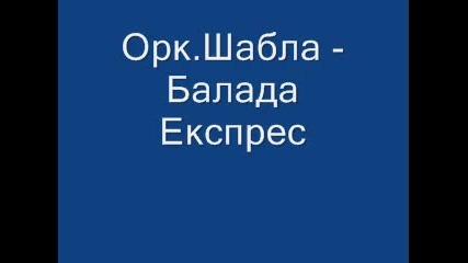 Орк.шабла - Балада Експрес