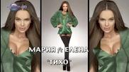 Премиера! Мария и Елена Паришева - Тихо