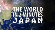 Света в две минути - Япония
