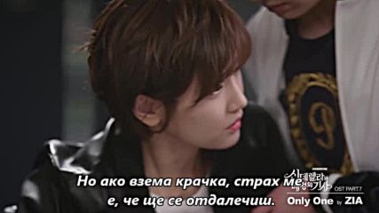 Превод.zia - Only One (cinderella and four Knights) (ost. Part 7)