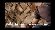 Лъжлив живот - Антипас (превод)