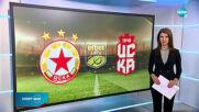 Спортни новини (27.11.2020 - късна емисия)
