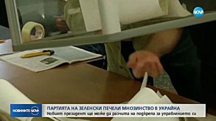 Партията на Зеленски печели мнозинство в Украйна