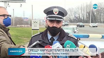 """""""Пътна полиция"""" вади всички камери срещу нарушителите на пътя"""