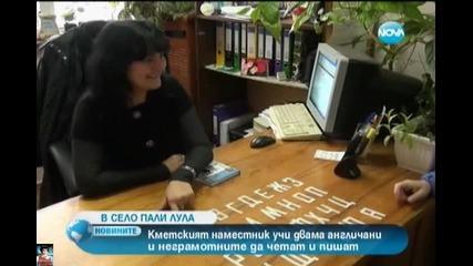 Българо-английска образователна кооперация