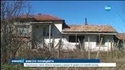 Бдителен мъж хвана крадец, нахлул в дома на съседа му