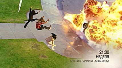 """""""Ангелите на Чарли: Газ до дупка"""" на 30 юни, неделя от 21.00 ч. по KINO NOVA"""