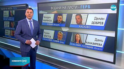 ГЕРБ утвърди имената на водачите на листите