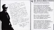 Превод Албум New! Notis Sfakianakis - Ще Има И Богиня(new Song 2013)