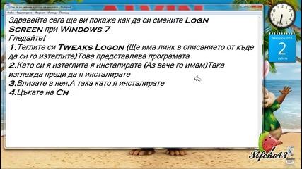 Как да си променим Logon Sceen-а при Windows 7