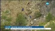 Мистерии около самолетната катастрофа във Франция