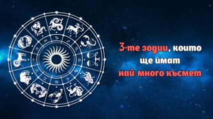 3-те зодии, които ще имат най-много късмет през Април