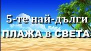 5-те най-дълги плажа в света.