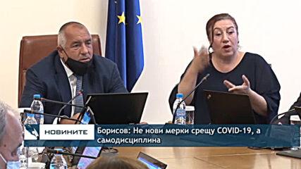 Борисов: Не нови мерки срещу COVID-19, а самодисциплина