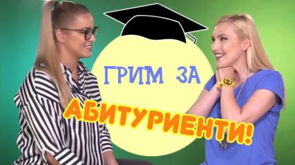 Aбитуриентски грим с Жени Джаферович