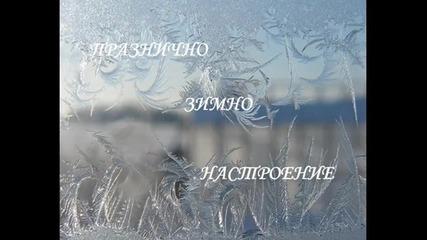 Зимно настроение