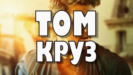 Кой е Том Круз?