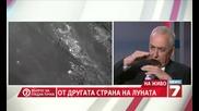 От другата страна на Луната - проф. Лъчезар Филипов