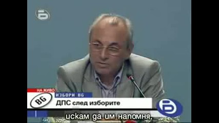 Ахмед Доган заплашва България!!!