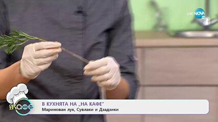 Рецептата днес: Маринован лук, Сувлаки и Дзадзики - На кафе (02.03.2021)