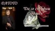Да се събудиш до мен - Веселин Маринов
