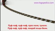 Влак - детска песничка (с текст)