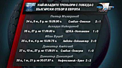 Най-младите треньори с победа с български отбор в Европа