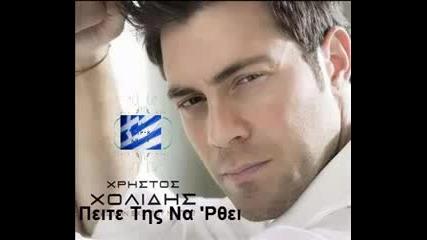 Hristos Holidis - Pite tis