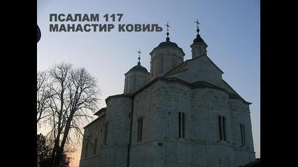 Псалом 117 - Manastir Kovilj