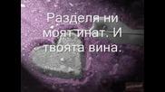 Обичах Те.. Но Ти Шанса Си Пропиля