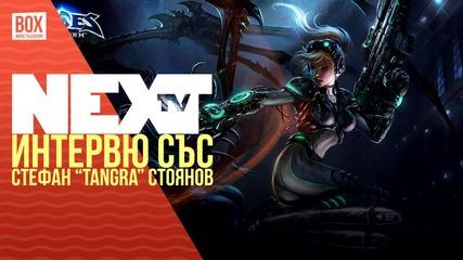 """NEXTTV 031: Гост: Стефан """"Tangra"""" Стоянов"""