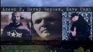 Bate Sasho Alex P i Petur Chernev - Tvoyata Pesen