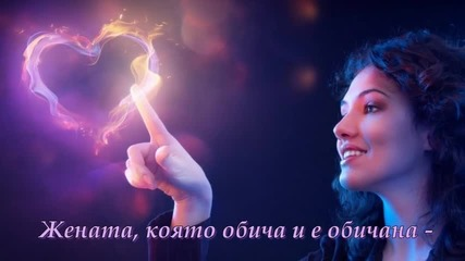 Жената, която обича и е обичана - Станка Пенчева
