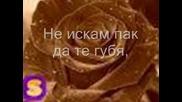 Графа Влюбени Сълзи