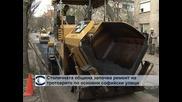 Столичната община започва ремонт на тротоарите по  основни софийски улици