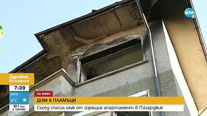 Пожар изпепели апартамент в Пазарджик, човек се е спасил на косъм