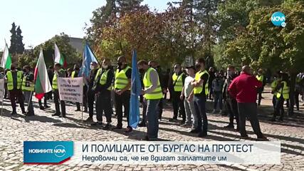 Полицаите от Бургас излизат на протест