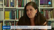СПОРЕД СВЕТОВНАТА БАНКА: Държавата е най-лошият хотелиер в България
