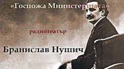 Бранислав Нушич - « Госпожа Министершата» , радиотеатър
