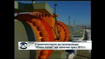 """Строителството на """"Южен поток"""" ще започне през 2013 г."""